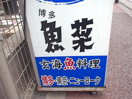 s-魚菜外見2P2129551