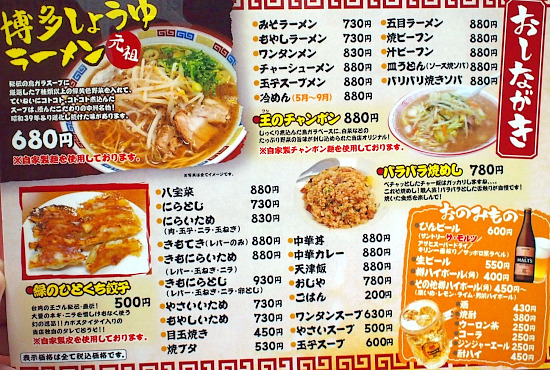 s-王餃子メニューP2159660