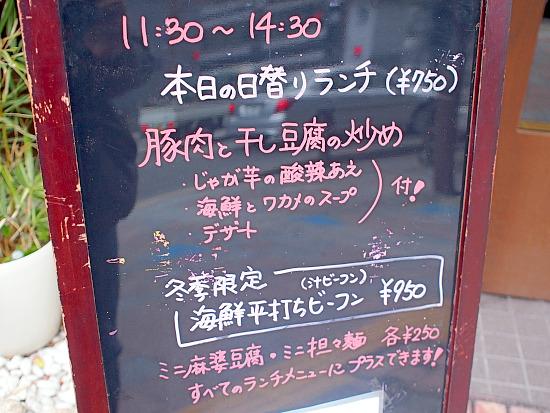 s-三県メニュー2P2169673