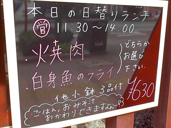 s-おばんざいやメニューP2199718