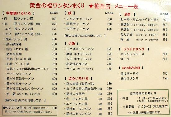 s-まくり笹丘メニューP2209733