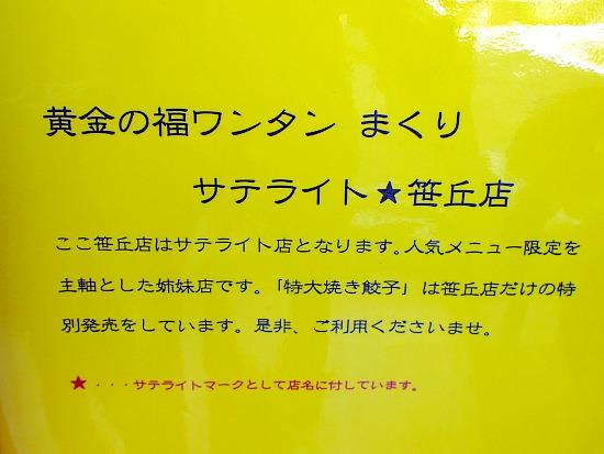 s-まくり笹丘お知らせP2219792