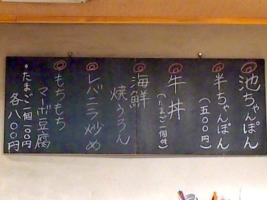 s-池ぽんメニューP2279888