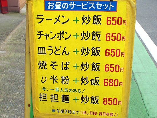 s-福楽メニューP2299938