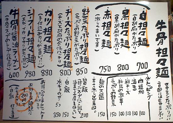 s-ぷらちなメニューP3020028