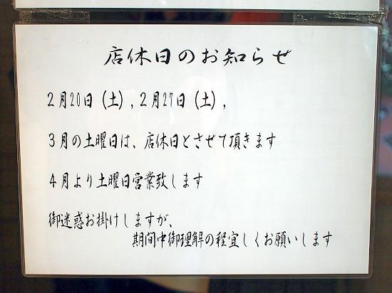 s-舞鶴お知らせP3030043