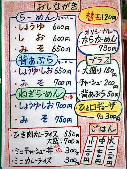 s-ゆきみメニューP3050068