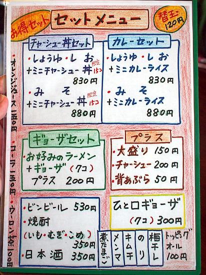 s-ゆきみメニュー2P3050071