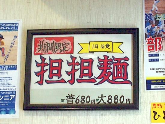s-ゆきみメニュー3P3050072