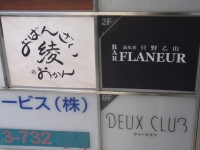 BAR_FLANEUR_SIGN_02