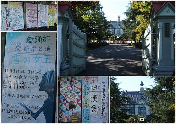 151025奈良クラス会奈良女
