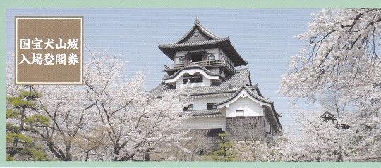 151116犬山城登閣