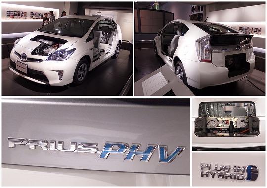 151117トヨタ産技自動車館プリウスPHV