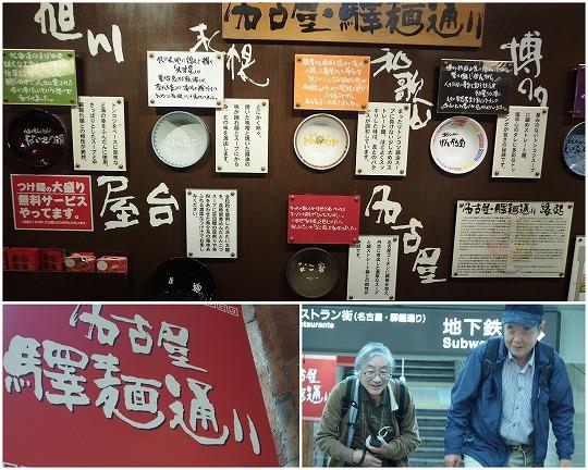 151117名古屋駅麺通り