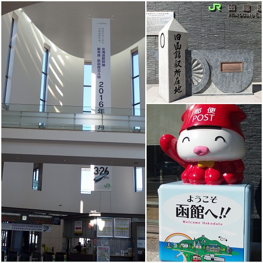 151022函館駅-3
