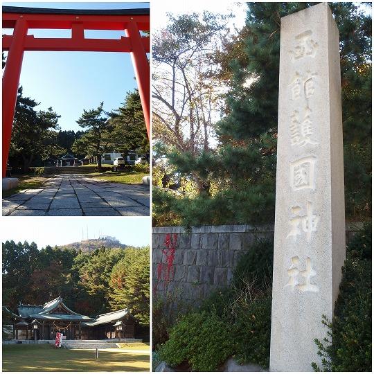 151022函館護国神社