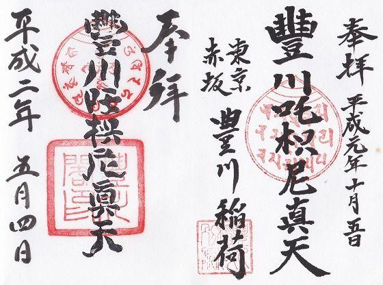 豊川稲荷とその東京別院