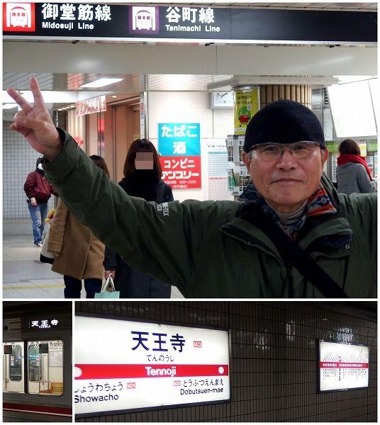 160130地下鉄御堂筋線天王寺駅