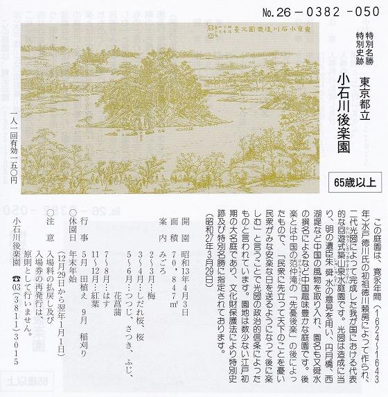 小石川後楽園チケット