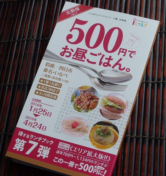 160301500円で昼ごはん-1