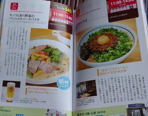 160301500円で昼ごはん-2