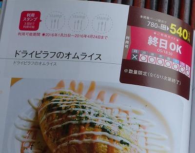 160301500円で昼ごはん-3