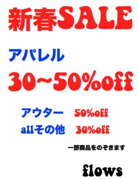 2016flows sale