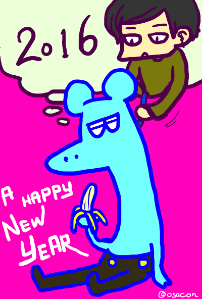 2016ねっきーおめでとう