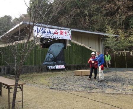 小岱山山開き 006