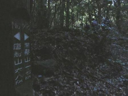 黒髪山 053