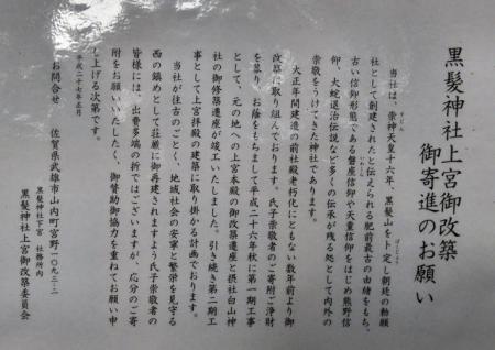 天童岩・吉野ケ里 097