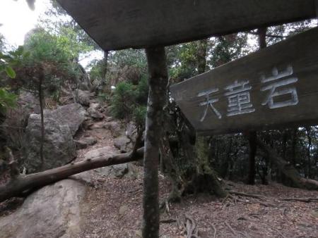 天童岩・吉野ケ里 134