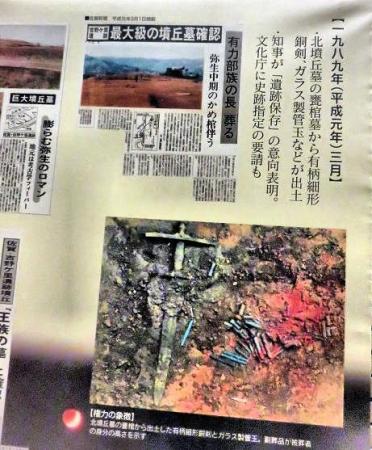 天童岩・吉野ケ里 229