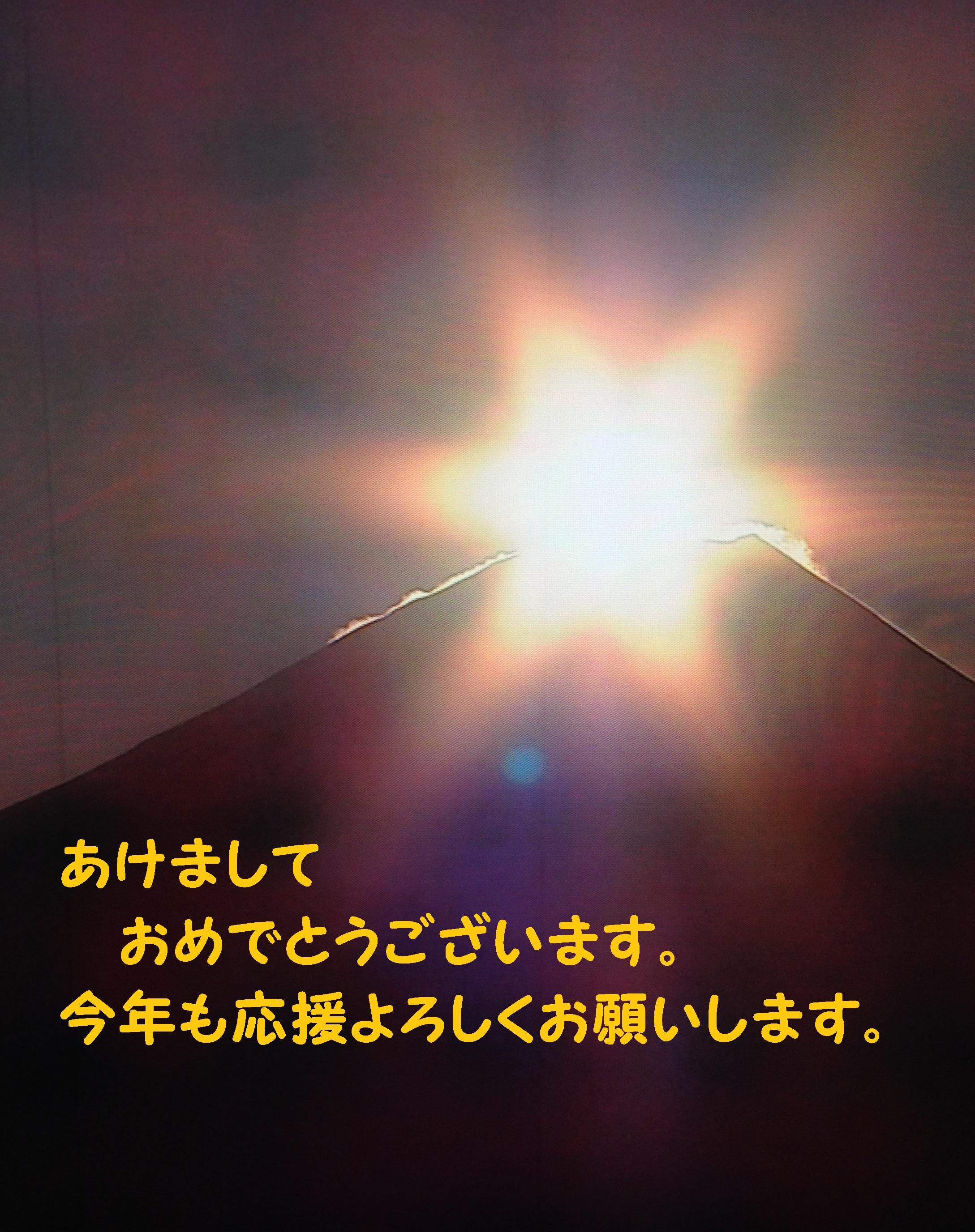 mt_fuji20160101hn01.jpg