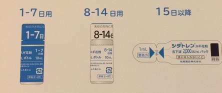 コピー (1) ~ 1456322950062