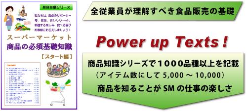 1商品知識基本アップ★