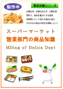 7★惣菜部門テキスト