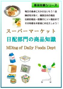6★日配部門テキスト