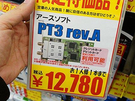 pt3ad001.jpg