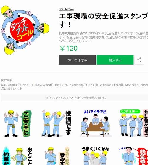 tazawasan007.jpg