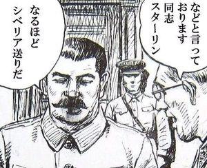 煽り などと言っております同志スターリン なるほどシベリア送りだ