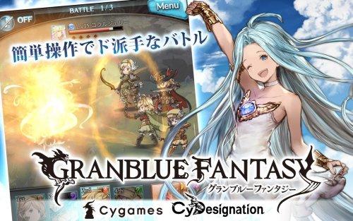 グランブルーファンタジー - Google Play
