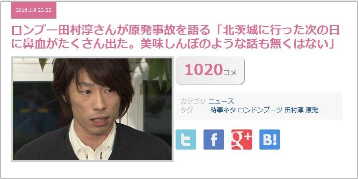 ロンブー田村淳さんが原発事故を語る「北茨城に行った次の日に鼻血がたくさん出た。美味しんぼのような話も無くはない」 はちま起稿