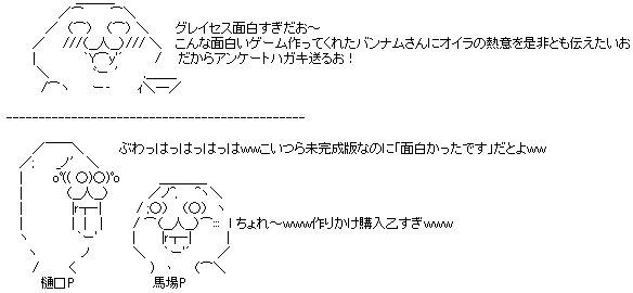 樋口詐欺】360版TOV,Wii版TOGが削除版