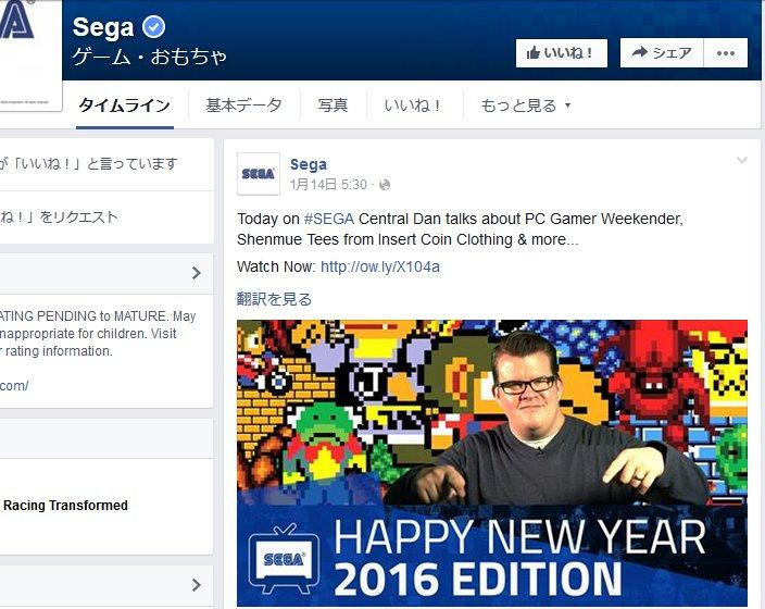 sega_facebook.jpg