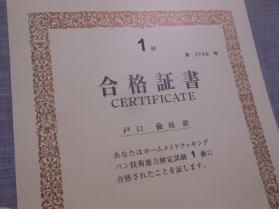 P_studiomimosa検定1級