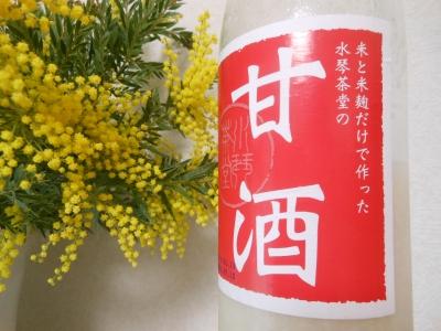 P_studiomimosa甘酒