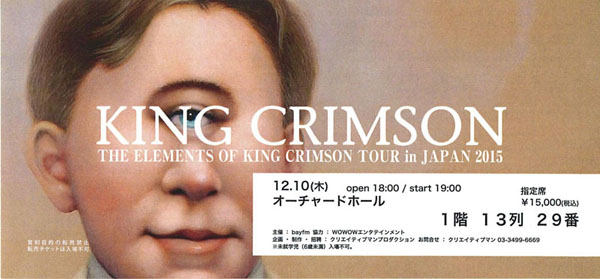 151210_The _Elements_of_King_Crimson_Tour_in_JAPAN_2015_チケット