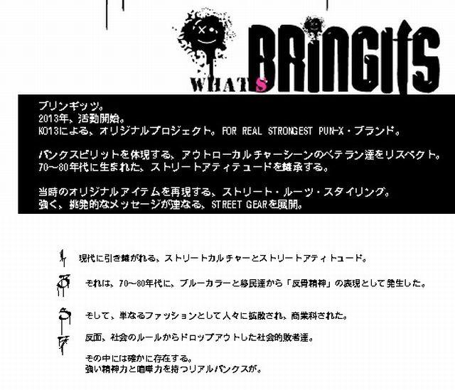 bringits640x549_2016012822301887e.jpg