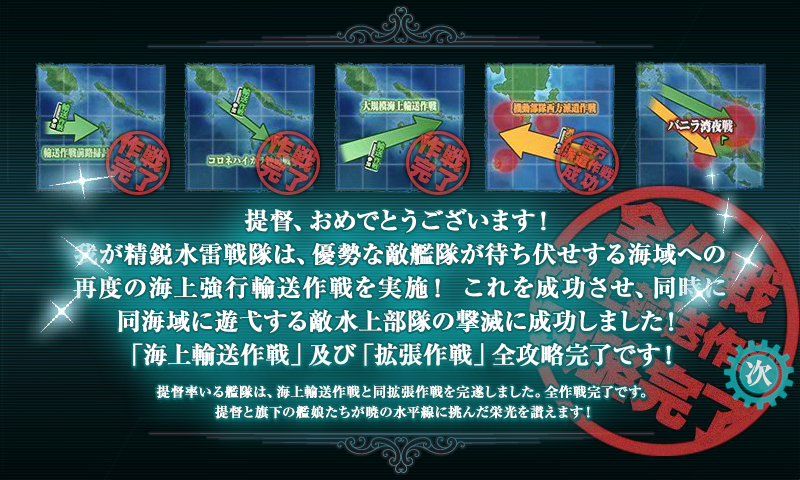 KanColle-151121-08582930.png